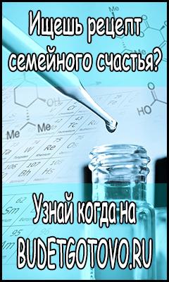 Budetgotovo