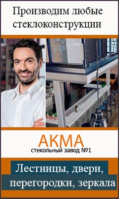 Завод АКМА работает на рынке с 1991 года и сегодня является самым крупным импортером стекольной продукции во всей России.